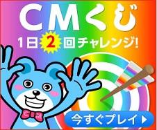 モッピーCMくじ2イメージ