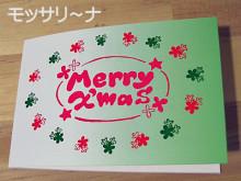 $モッサリ〜ナ-クリスマスカード表紙