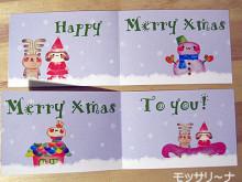 $モッサリ〜ナ-クリスマスカード中身