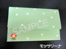 $モッサリ〜ナ-Xmasカード入れ