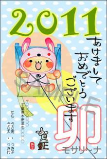 $モッサリ〜ナ-年賀状3