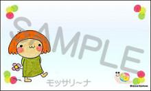 $モッサリ〜ナ-メッセージカードたら