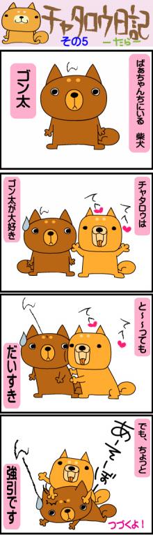 $モッサリ〜ナ-4コマ5