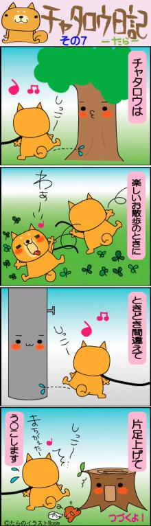 $モッサリ〜ナ-チャタロウ日記7