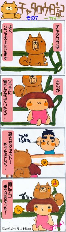 $モッサリ〜ナ-チャタロウ日記8