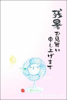$モッサリ〜ナ-残暑1