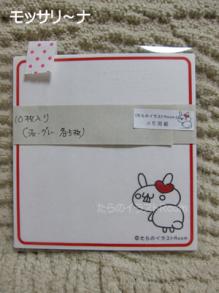 $モッサリ〜ナ-メモ用紙1