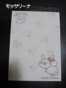 $モッサリ〜ナ-メモ帳1