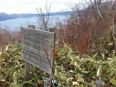 摩周湖第一展望台登山道湖畔降り口
