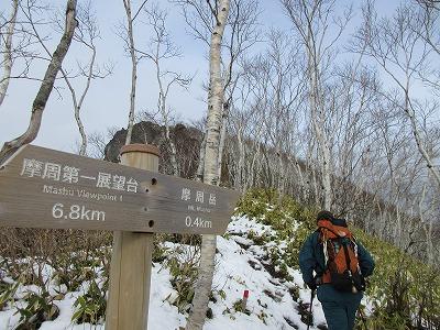 摩周岳登山道4