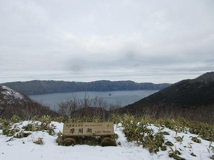 摩周湖第一展望台登山道展望台2