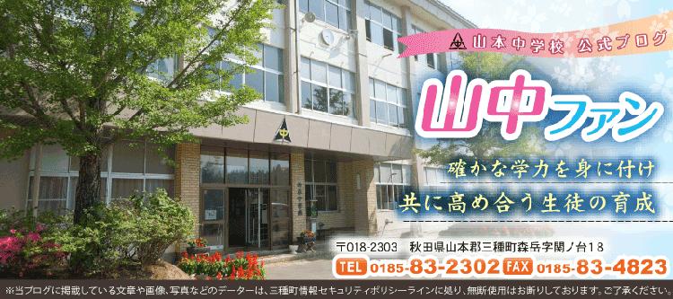 山本中学校公式ブログ 山中ファン