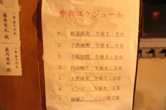 沢登六角堂例祭 プログラム