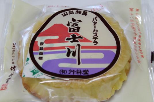 富士川バターカステラ 単品
