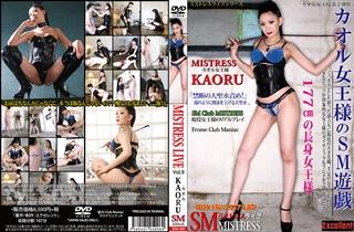 MISTRESS LIVE Vol9 KAORU