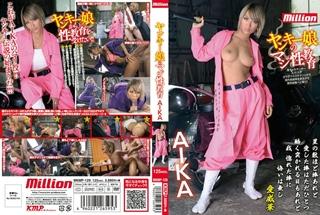 ヤンキー娘のマジ性教育 AIKA