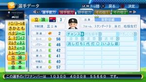 実況パワフルプロ野球2016_20160509233426
