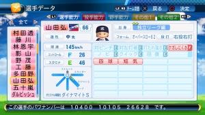 実況パワフルプロ野球2016_20160519221431
