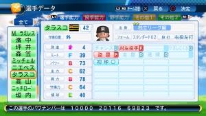 実況パワフルプロ野球2016_20160522225652