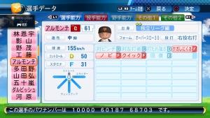 実況パワフルプロ野球2016_20160526221834