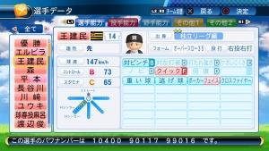 実況パワフルプロ野球2016_20160527011638