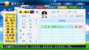実況パワフルプロ野球2016_20160605221312