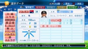 実況パワフルプロ野球2016_20160606224409