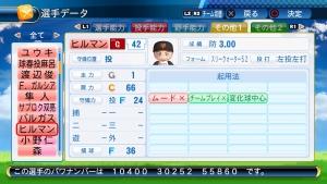 実況パワフルプロ野球2016_20160613231716