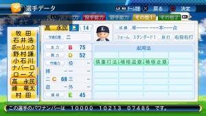 実況パワフルプロ野球2016_20160616231749