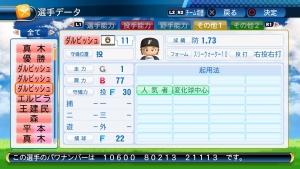 実況パワフルプロ野球2016_20160617214030