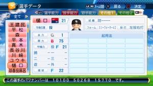 実況パワフルプロ野球2016_20160720230524