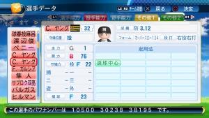 実況パワフルプロ野球2016_20160722225123