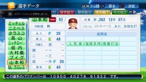 実況パワフルプロ野球2016_20160727011516