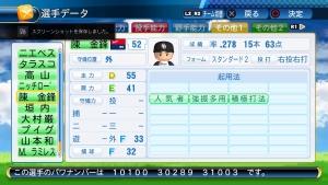 実況パワフルプロ野球2016_20160730190729