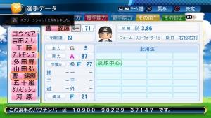 実況パワフルプロ野球2016_20160731031127