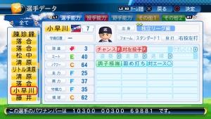 実況パワフルプロ野球2016_20160811233555
