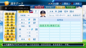 実況パワフルプロ野球2016_20160811233600