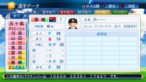 実況パワフルプロ野球2016_20160815164819