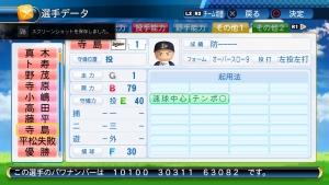 実況パワフルプロ野球2016_20160818233110