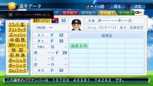 実況パワフルプロ野球2016_20160819233627