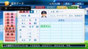 実況パワフルプロ野球2016_20160821020312