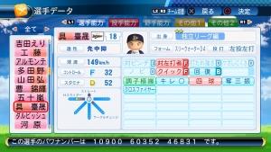 実況パワフルプロ野球2016_20160826013811