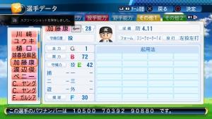 実況パワフルプロ野球2016_20160829232543