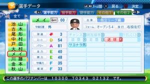 実況パワフルプロ野球2016_20160830234107