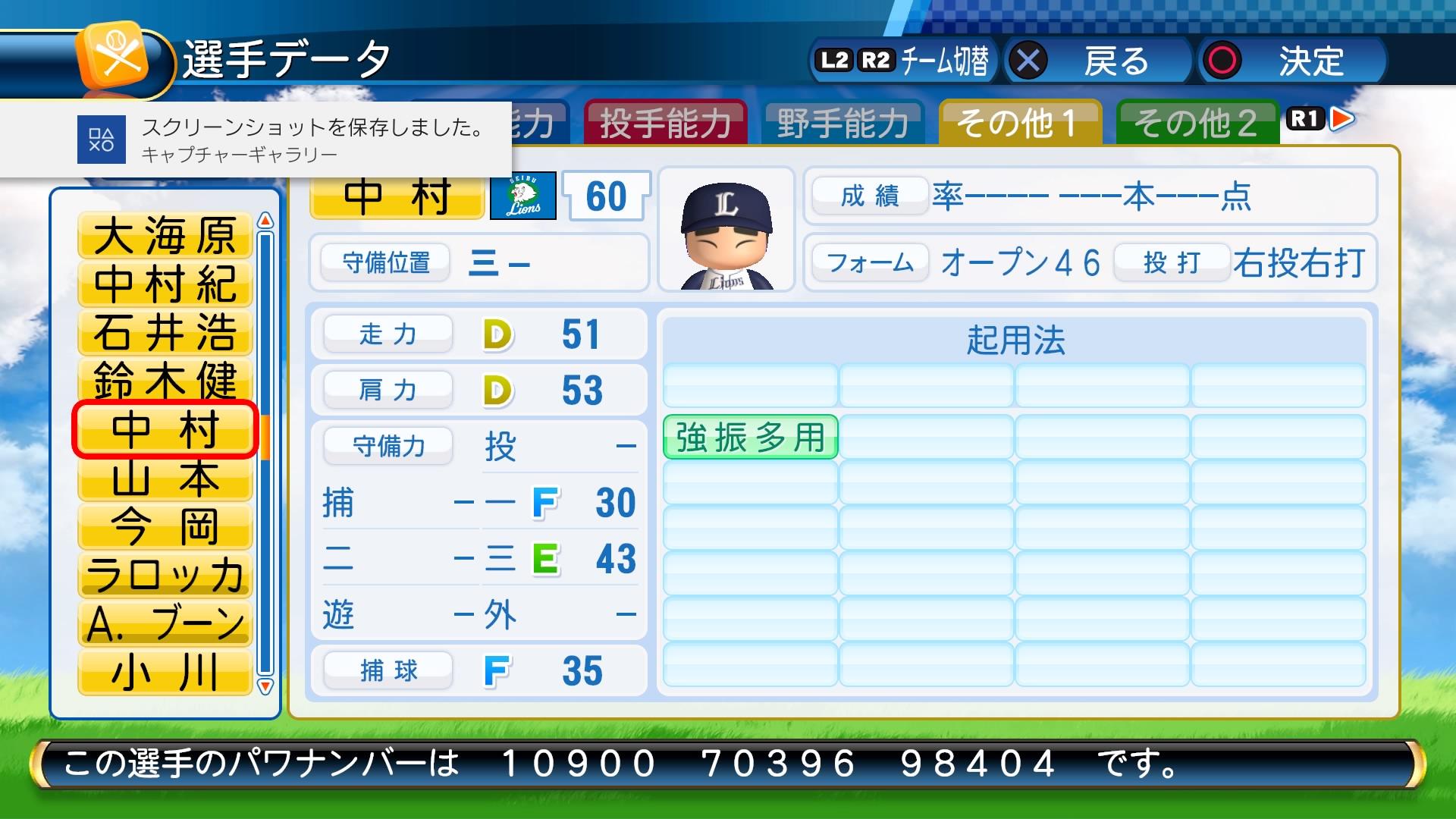 実況パワフルプロ野球2016_20161015194638