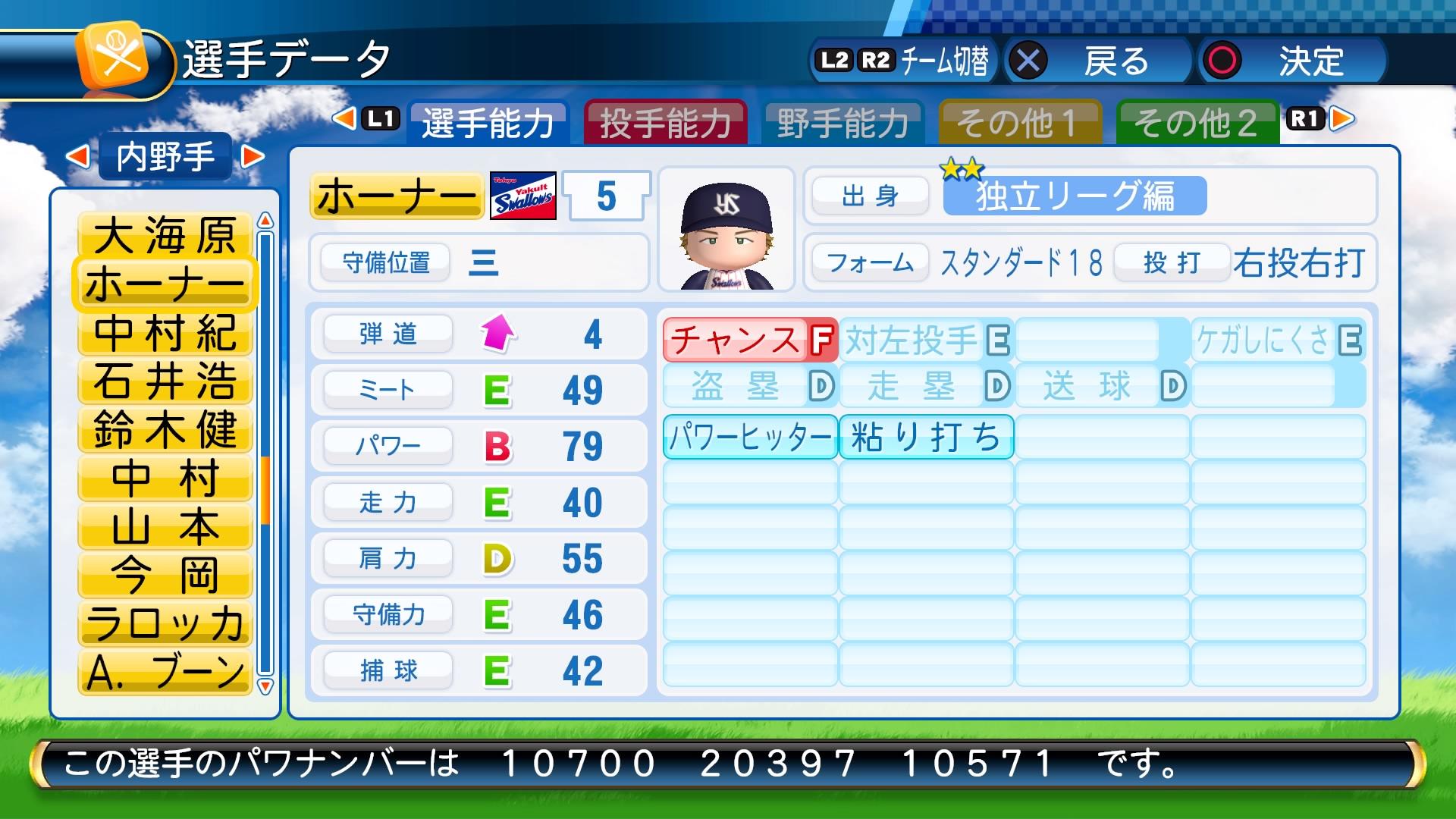 実況パワフルプロ野球2016_20161017004357