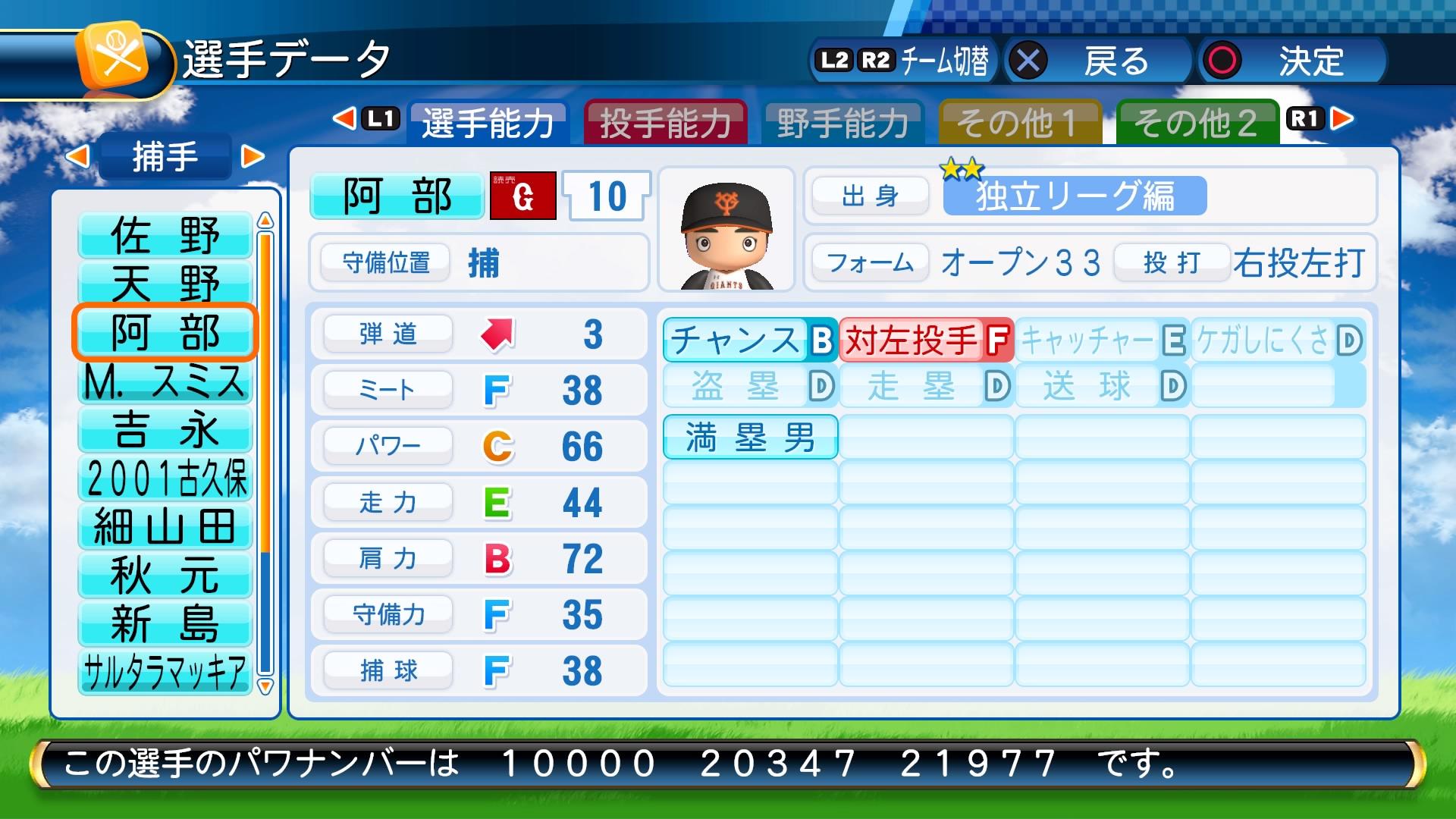 実況パワフルプロ野球2016_20161018231809