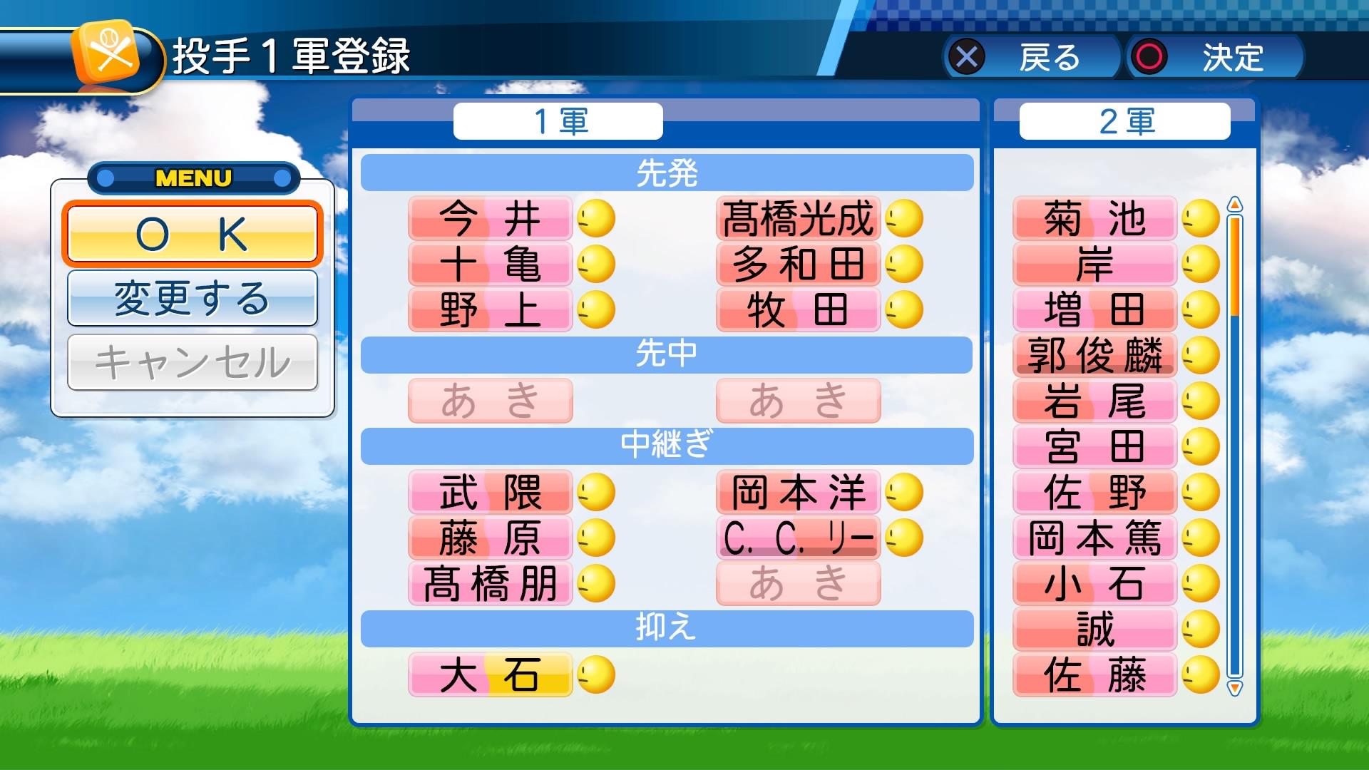 実況パワフルプロ野球2016_20161020211115