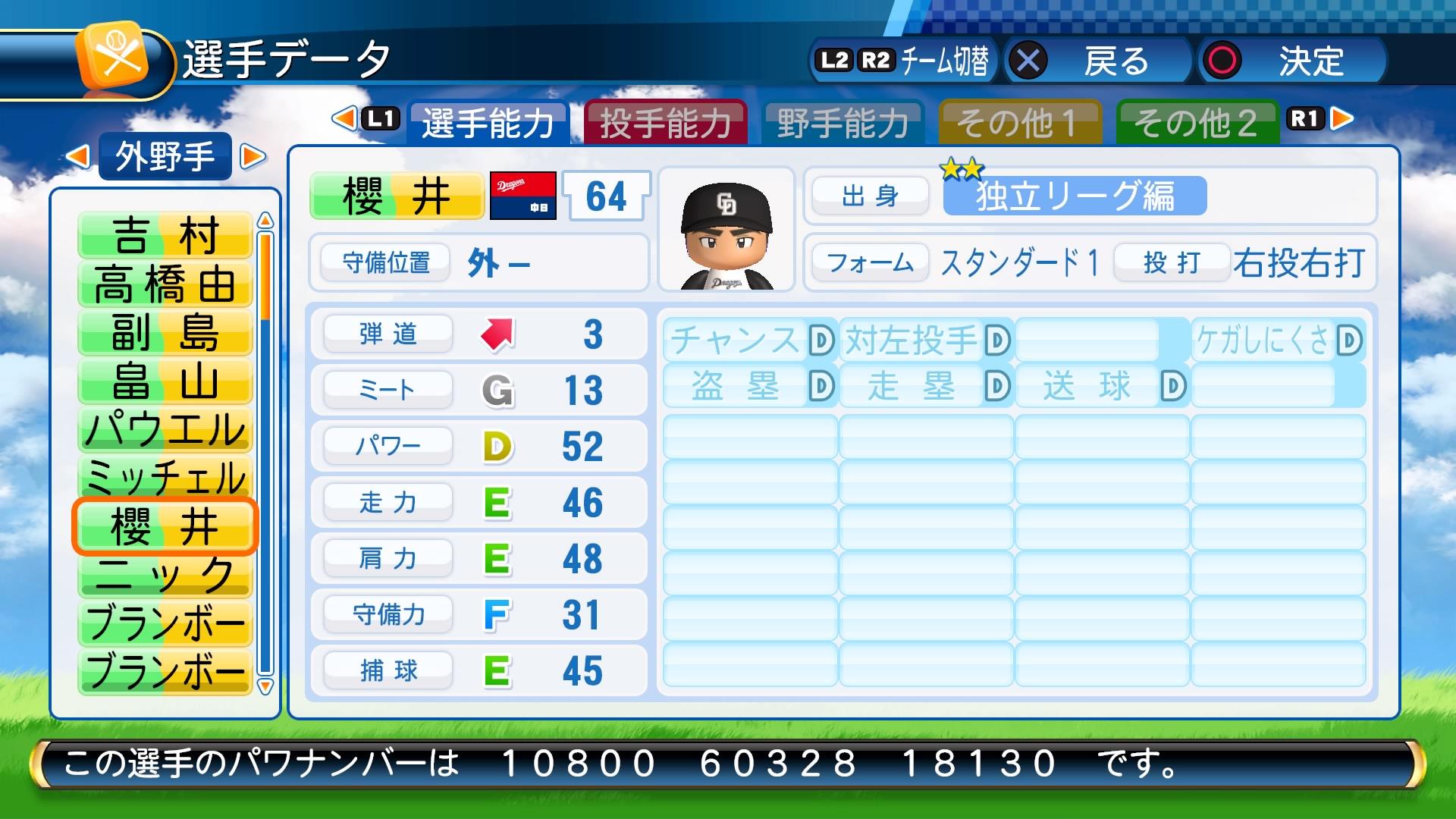 実況パワフルプロ野球2016_20161102004910