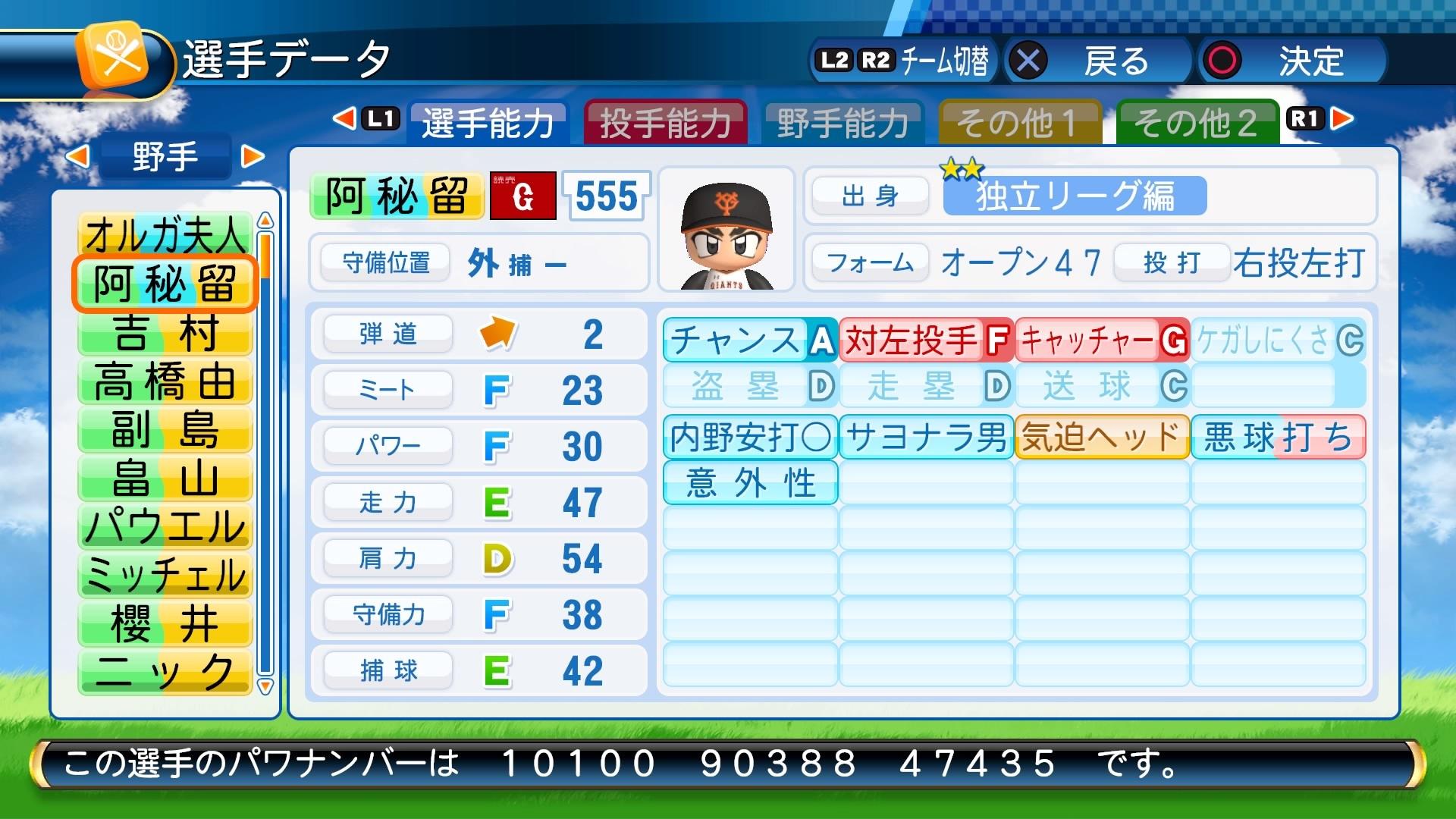 実況パワフルプロ野球2016_20161106011856